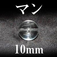 梵字(マン) 水晶 10mm    品番: 3206