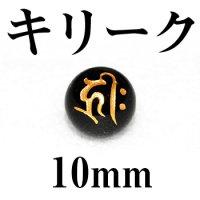 梵字(キリーク) オニキス(金) 10mm    品番: 3125