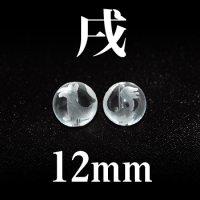 干支 戌(いぬ) 水晶 12mm    品番: 2846