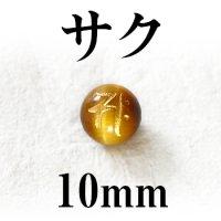 梵字(サク) タイガーアイ(金) 10mm    品番: 3148