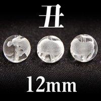 干支 丑(うし) 水晶 12mm    品番: 2828
