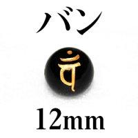 梵字(バン) オニキス(金) 12mm    品番: 3176