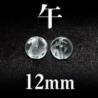 干支 午(うま) 水晶 12mm    品番: 2838