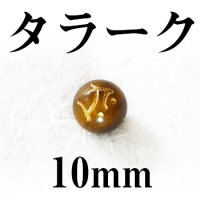 梵字(タラーク) タイガーアイ(金) 10mm    品番: 3165