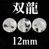双龍 水晶 12mm    品番: 3008