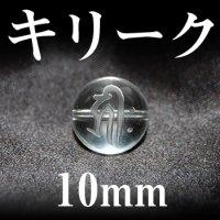 梵字(キリーク) 水晶 10mm    品番: 3138