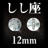 星座 しし座 水晶 12mm    品番: 2987