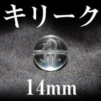梵字(キリーク) 水晶 14mm    品番: 3140