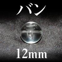 梵字(バン) 水晶 12mm    品番: 3189