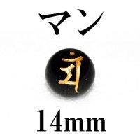梵字(マン) オニキス(金) 14mm    品番: 3195
