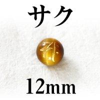 梵字(サク) タイガーアイ(金) 12mm    品番: 3149