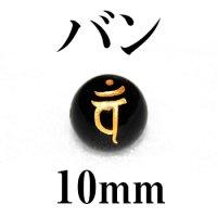 梵字(バン) オニキス(金) 10mm    品番: 3192