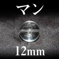 梵字(マン) 水晶 12mm    品番: 3207