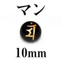 梵字(マン) オニキス(金) 10mm    品番: 3193