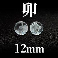 干支 卯(うさぎ) 水晶 12mm    品番: 2832