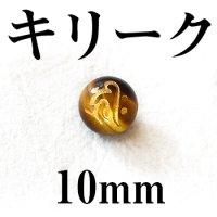 梵字(キリーク) タイガーアイ(金) 10mm    品番: 3131