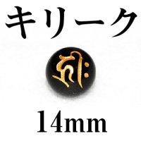 梵字(キリーク) オニキス(金) 14mm    品番: 3127