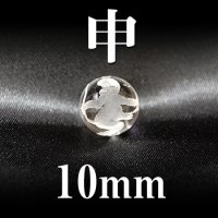 干支 申(さる) 水晶 10mm    品番: 2841