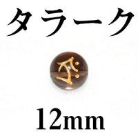 梵字(タラーク) スモーキー(金) 12mm    品番: 3164