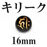 梵字(キリーク) オニキス(金) 16mm    品番: 3128