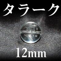 梵字(タラーク) 水晶 12mm    品番: 3173