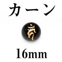 梵字(カーン) オニキス(金) 16mm    品番: 3111
