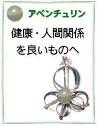 【ネット限定アウトレット】ストラップ 天使 アベンチュリン