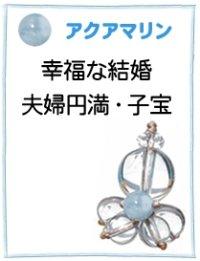 【ネット限定アウトレット】ストラップ 天使 アクアマリン