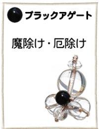 【ネット限定アウトレット】ストラップ 天使 オニキス