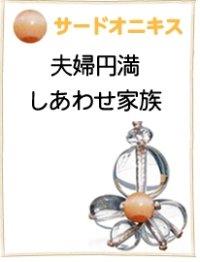 【ネット限定アウトレット】ストラップ 天使 サードオニキス