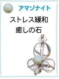 【ネット限定アウトレット】ストラップ 天使 アマゾナイト