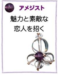【ネット限定アウトレット】ストラップ 天使 アメジスト