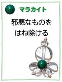 【ネット限定アウトレット】ストラップ 天使 マラカイト