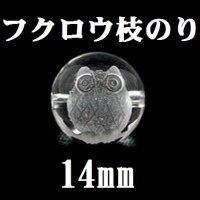 フクロウ 枝のり 水晶 14mm    品番: 8314