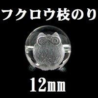 フクロウ 枝のり 水晶 12mm    品番: 8313