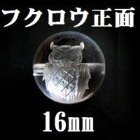 フクロウ 正面 水晶 16mm    品番: 2821