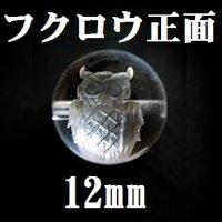 フクロウ 正面 水晶 12mm    品番: 2819