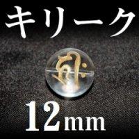 梵字(キリーク) 水晶(金) 12mm    品番: 3134