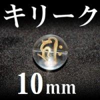 梵字(キリーク) 水晶(金) 10mm    品番: 3133