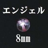 【春アイテム特集】 エンジェル 水晶(ピンク)  8mm    品番: 9308