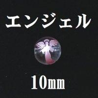 エンジェル 水晶(ピンク) 10mm    品番: 9309