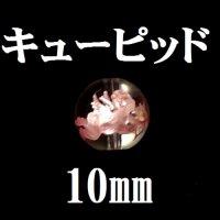 【春アイテム特集】 キューピッド 水晶(ピンク) 10mm    品番: 9318