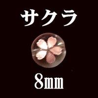 サクラ 水晶(ピンク)  8mm    品番: 9313
