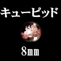 【春アイテム特集】 キューピッド 水晶(ピンク)  8mm    品番: 9317