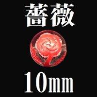 薔薇(横穴) 水晶(レッド) 10mm    品番: 9463