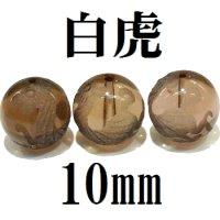 四神 白虎 スモーキークォーツ 10mm    品番: 8553
