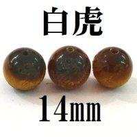 四神 白虎 タイガーアイ 14mm    品番: 9041