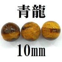 四神 青龍 タイガーアイ 10mm    品番: 9042