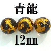 四神 青龍 スモーキークォーツ(金) 12mm    品番: 8558