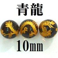 四神 青龍 スモーキークォーツ(金) 10mm    品番: 8557